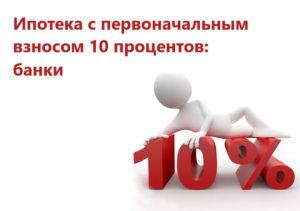 банки с первым взносом по ипотеке 10%