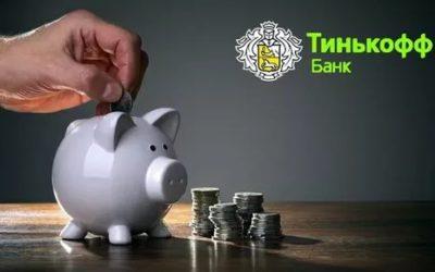 Где лучше хранить деньги, чтобы получать от них доход: карта, накопительный счет или вклад в Тинькофф Банке