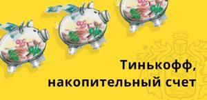 накопительный счет в Тинькофф Банке