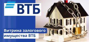 залоговое имущество банка ВТБ