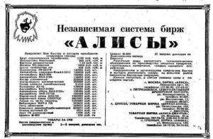 товрно-сырьевая биржа Стерлигова в Саратове. Фото из интернет